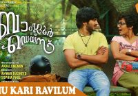 Ethikari Ravalum Song Lyrics